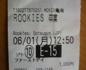 「ROOKIES―卒業」